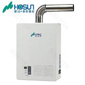 【買BETTER】豪山熱水器/豪山牌熱水器 H-1360FE強制排氣FE式熱水器(13L) / 送6期零利率