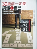 【書寶二手書T2/財經企管_KEF】30歲前一定要搞懂的自己_蕭素菁, 金惠男