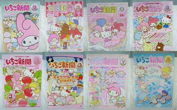 【震撼精品百貨】いちご草莓新聞月刊~539、540、541、542、543、544、545、546期