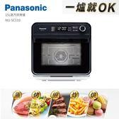 【Panasonic 國際牌】15L蒸汽烘烤爐 NU-SC110