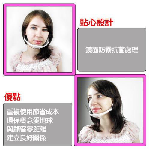 【口愛罩】舶錸防飛沫透明口罩2入