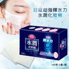 舒妝 超強釋水力水潤化妝棉*2盒/組