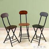摺疊椅子現代簡約小凳子家用摺疊椅便攜摺疊時尚靠背椅簡易摺疊凳 小艾時尚.igo