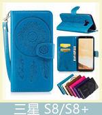 Samsung 三星 S8/S8+ 風鈴皮套 插卡 吊繩 支架 錢包 壓花 側翻皮套 手機套 手機殼 保護殼 皮套