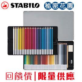 STABILO 德國天鵝 CarbOthello 4.4mm 粉彩筆(1460-6) 60色 / 盒