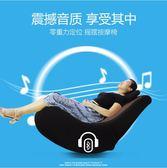 3D太空零重力按摩椅多功能按摩器沙發-贈送變壓器TW【元氣少女】