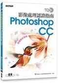 TQC  影像處理認證指南 Photoshop CC