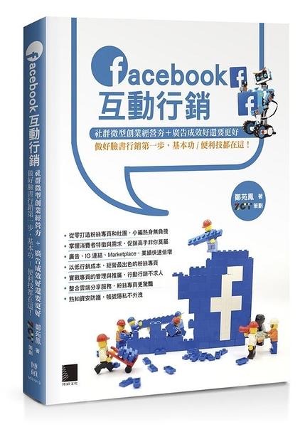 Facebook互動行銷:社群微型創業經營夯+廣告成效好還要更好,做好臉書行銷第一步,基本功/便利技