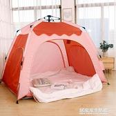 全自動帳篷室內床上睡覺保暖大人兒童女孩冬天加厚家用戶外防風寒 居家家生活館
