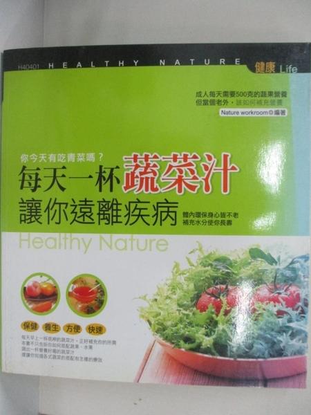【書寶二手書T3/養生_DSY】每天一杯蔬菜汁,讓你遠離疾病_Nature workroom
