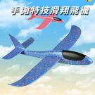 46公分EPP手拋特技滑翔飛機 迴旋飛機 保麗龍飛機 戶外遊戲