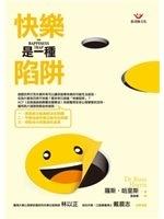 二手書博民逛書店 《《快樂是一種陷阱》THE HAPPINESS TRAP》 R2Y ISBN:9789576937347│羅斯.哈里斯