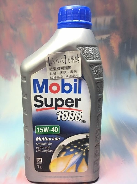 【Mobil Super 1000 X2 15W-40汽車引擎潤滑劑】361098汽油精 煞車油【八八八】e網購