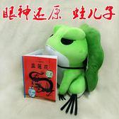 旅行青蛙周邊兒子毛絨公仔小掛件玩偶玩具團子抱枕DSHY