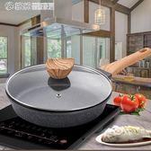 麥飯石平底鍋不粘鍋煎鍋通用抖音同款牛排煎蛋鍋電磁爐燃氣灶適用igo 「繽紛創意家居」