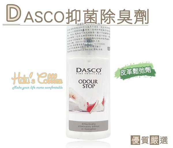 除臭劑.英國DASCO抑菌除臭劑.快速消除臭味.100 ml一瓶【鞋鞋俱樂部】【906-M31】