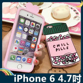 iPhone 6/6s 4.7吋 苦口良藥保護套 軟殼 愛情迷藥 冷靜藥丸 時尚全包款 矽膠套 手機套 手機殼