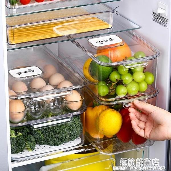 冰箱收納盒保鮮專用抽屜式儲存整理神器雞蛋放菜食物冷凍帶蓋盒子 極簡雜貨