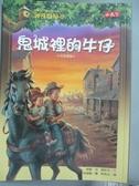 【書寶二手書T5/兒童文學_JBJ】神奇樹屋(10)-鬼城裡的牛仔_瑪莉‧奧斯