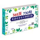 365 天730句 英語名言名句學習日曆(掃描 QR code 收聽每日名言佳句)