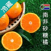 南非砂糖橘8KG/箱【愛買冷藏】
