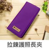 【促銷】珠友網購限定 SC-12023  拉鍊護照長夾/護照包/護照套-Unicite
