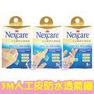 3M Nexcare 人工皮防水透氣繃 ...