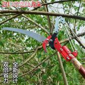 裁剪器 樹枝修剪工具省力高枝剪修枝剪伸縮高空鋸樹枝剪刀果樹園林摘果器YXS 「繽紛創意家居」