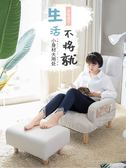 懶人沙發現代簡約小戶型單人沙發椅子家用午休折疊躺椅陽臺休閒椅沙發床 潮流衣舍