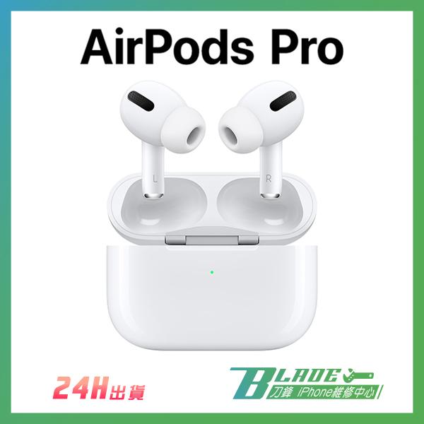 【刀鋒】AirPods Pro 現貨24小時出貨 免運 原廠正品 蘋果 無線藍牙耳機 音質再進化 耳機 台灣公司貨