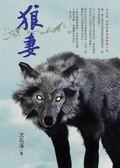 (二手書)狼妻:沈石溪暢銷動物小說