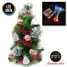 聖誕樹-摩達客 台灣製迷你1呎/1尺(30cm)裝飾綠色聖誕樹(銀鐘糖果球系)+LED20燈彩光電池燈