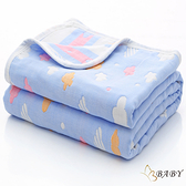 六層紗布被子棉被 0-7歲 洗澡大浴巾四季被 體貼藍雲彩 (嬰兒/幼兒/寶寶/新生兒/baby/兒童)