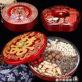 結婚用的糖果盒盤紅色喜盤分多格帶蓋家用客廳婚慶用品喜慶干果盤 魔方數碼館WD