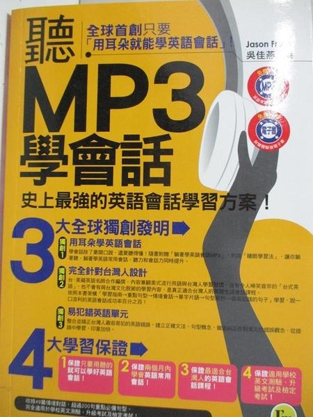 【書寶二手書T1/語言學習_GCV】聽MP3學會話_Jason Frank、吳佳燕