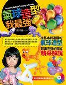 氣球造型我最強(附DVD)