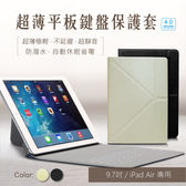 《獨家送注音貼紙》超薄平板鍵盤保護套 9.7吋 iPad Air專用(支援iOS, Android, Windows系統平板電腦)