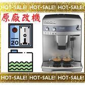 《送投幣器+水箱+贈到府安裝》Delonghi ESAM 03.110.S 迪朗奇 全自動咖啡機 (早餐店民宿辦公室可用)