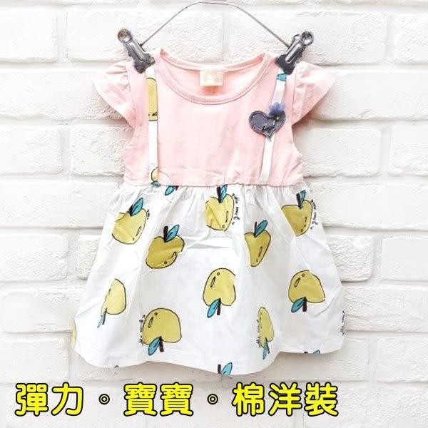 【韓版童裝】彈力可愛假吊帶小蘋果BABY洋裝-粉【BL18042324】