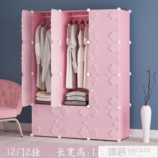 簡易衣櫃現代簡約布衣櫥組裝實木臥室掛出租房用塑料布藝收納櫃子  女神購物節 YTL