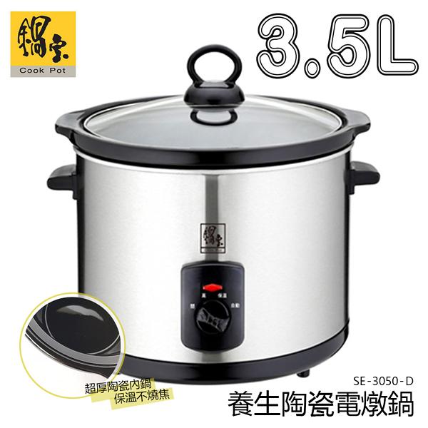 【艾來家電】【分期0利率+免運】鍋寶不銹鋼3.5公升養生電燉鍋 SE-3050