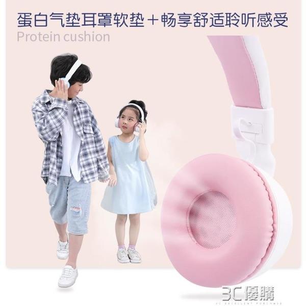 兒童耳機無線藍芽頭戴式帶麥上課小學生可愛網課用耳機保護聽力 3C優購