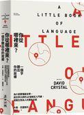 你從哪裡來?一個字聽出你的故鄉:為什麼要懂語言學,語言學大師的40堂精采入門課...