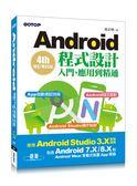 (二手書)Android程式設計入門、應用到精通-修訂第四版(使用Android Studio 3.X..