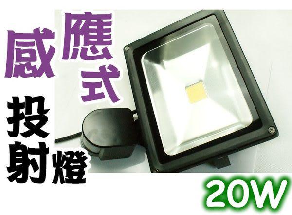 LED 紅外線 感應式投射燈 20W (白光/暖白光) 110-220V 全電壓  戶外/庭院燈 自動開關照明