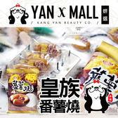 【妍選】超強伴手禮 皇族番薯燒 (120g/袋)