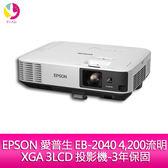 分期0利率 EPSON 愛普生 EB-2040 4,200流明 XGA 3LCD 投影機 -公司貨 原廠3年保固
