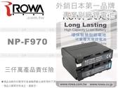 EGE 一番購 】ROWA 外銷鋰電池【Fit SONY NP-F970】可搭配LED攝影燈等【公司貨】