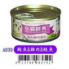 皇貓經典 貓罐頭 - 鮪魚+雞肉+鮭魚(170g/罐)