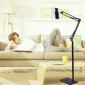 ipad支架落地平板電腦air2通用看電視直播神器懶人沙發床頭手機架  WY 【限時82折】